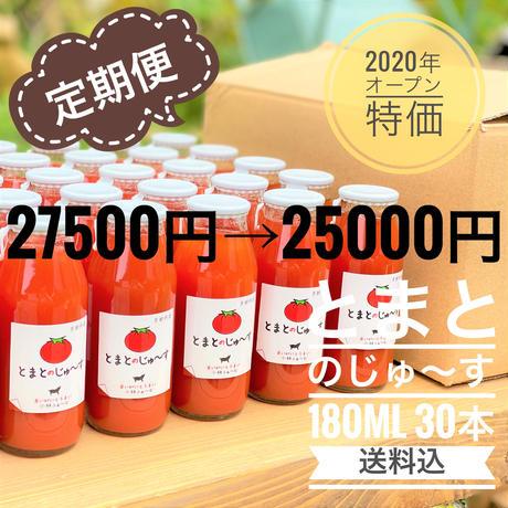 定期便(送料込) とまとのじゅ~す180ml 30本