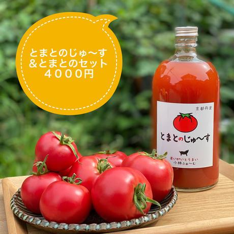 とまとのじゅ〜す&トマトのセット