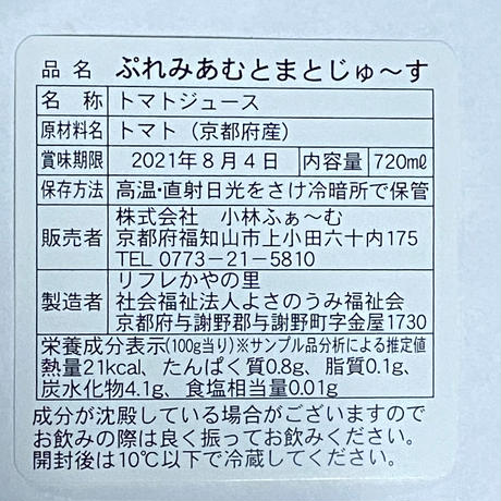 ぷれみあむとまとのじゅ~す(木箱なし) 送料込み 8,640円