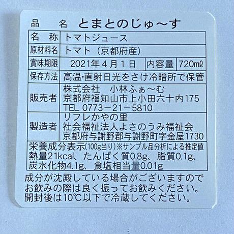 コロナ応援セール!【40%off】とまとのじゅ~す720ml3本 送料込 5832円 賞味期限2021.4