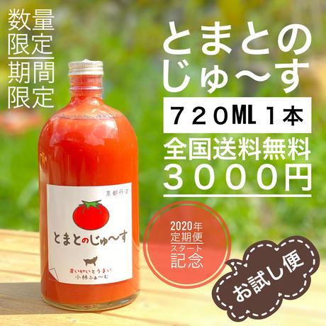 お試し便(全国送料無料)とまとのじゅ〜す720ml 1本