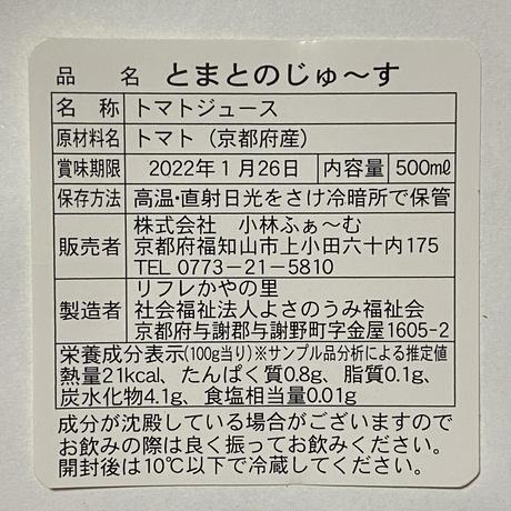 とまとのじゅ〜す&にんじんのじゅ〜す 500ml ギフトセット (送料込)