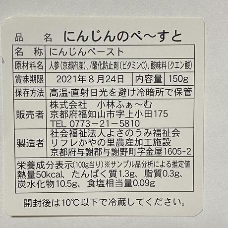 にんじんのじゅ〜す&にんじんのぺ〜すとセット