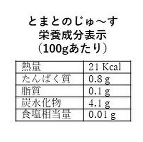 とまとのじゅ~す180ml
