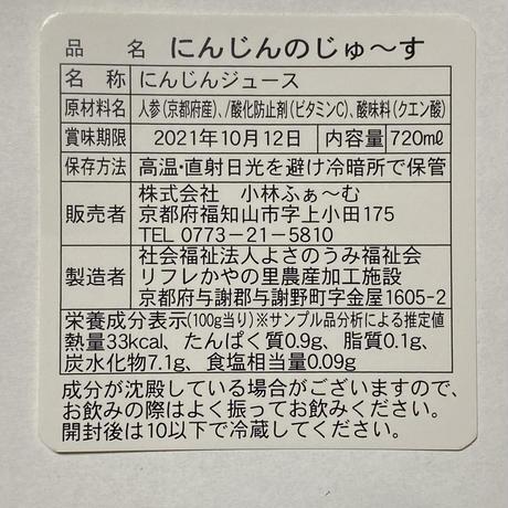 とまとのじゅ〜す&にんじんのじゅ〜す 720ml ギフトセッ(送料込)