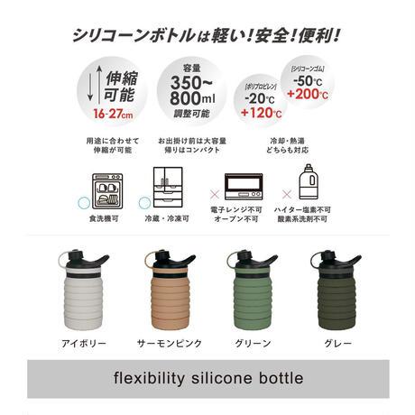 CoCo:LO flexibility silicone bottle (品番020-FXB-SLB)