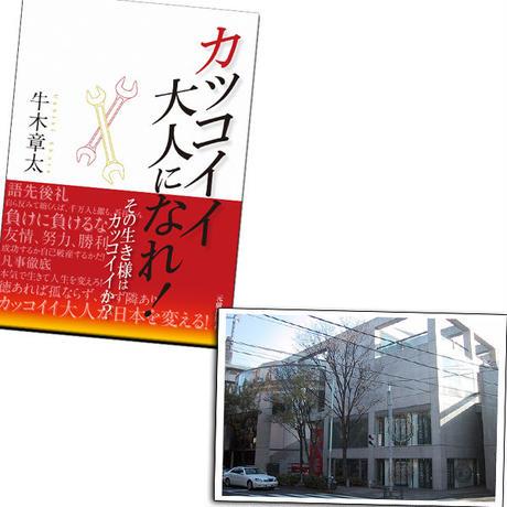 『カッコイイ大人になれ!』(牛木章太著) 10冊セット+出版記念パーティー参加権