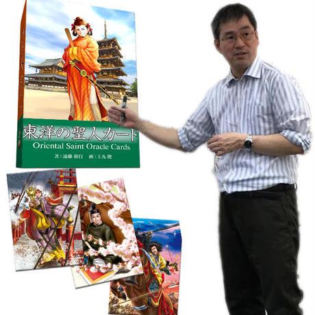 東洋の聖人カード1個+初回限定特製カード+著者による個人鑑定(ZOOM)1時間