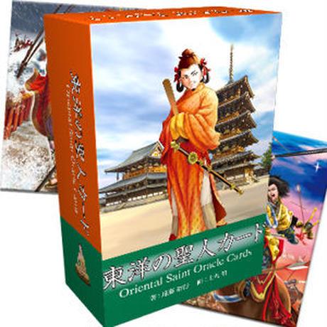 東洋の聖人カード1個+初回限定特製カード