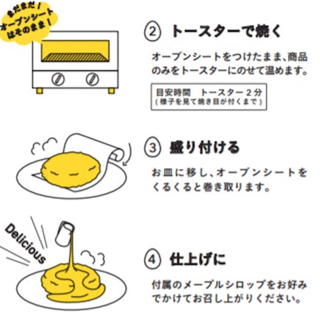 【冷凍便】カスタード入りフレンチトースト(2個入り)