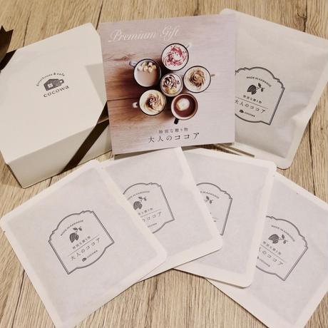 【送料無料】ココア ギフトボックス50箱セット