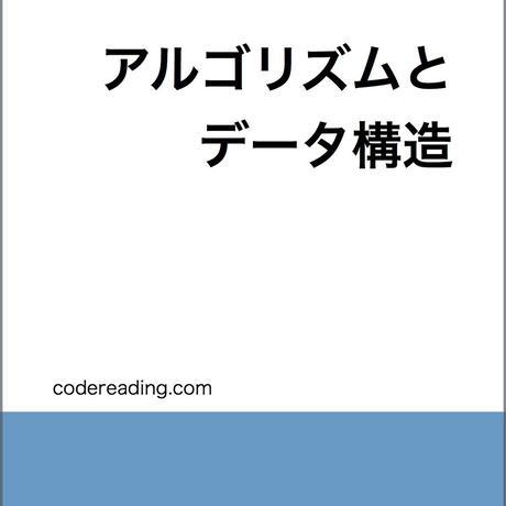 【グループ版】 電子書籍 [PDF] アルゴリズムとデータ構造