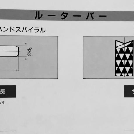 超硬ルーターバー PCRB 1.50mm x 10本