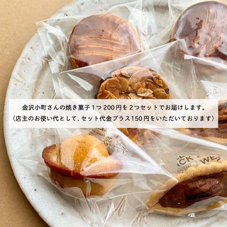 ドリップバッグ6袋セットと、金沢小町さんの焼き菓子セット