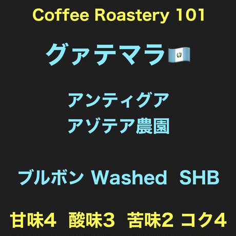 グァテマラ🇬🇹アゾテア農園 Washed  SHB【100g ×2袋】