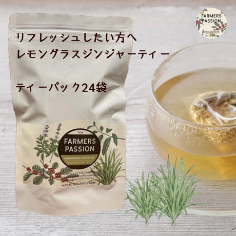 レモングラスジンジャーティー(ティーパック24P)