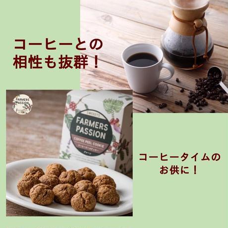 コーヒーピールクッキー