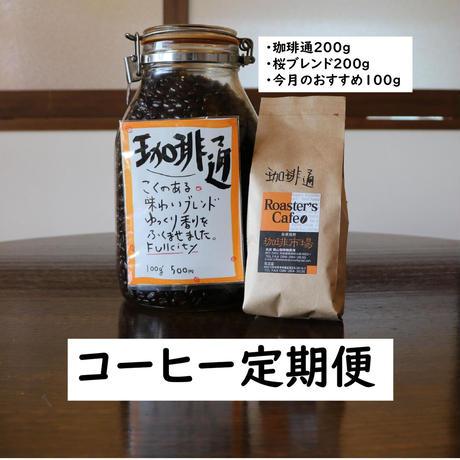 【送料無料】コーヒー定期便