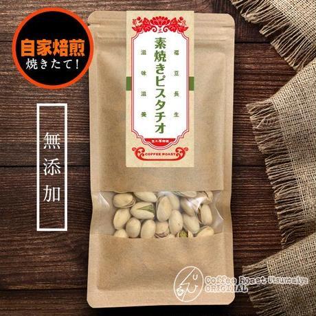 ピスタチオ&カシューナッツ【デカフェ×3袋】