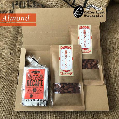 アーモンド×2袋【デカフェ×3袋】