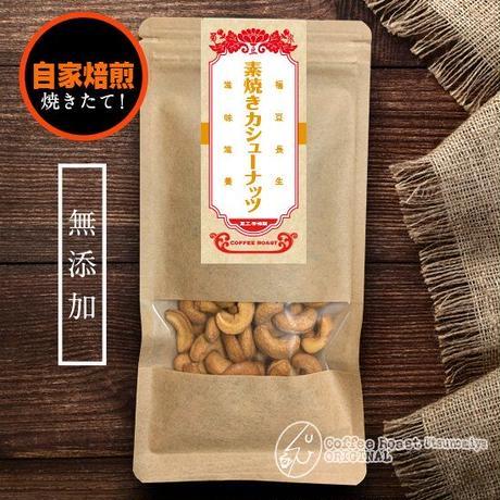 カシューナッツ×2袋【デカフェ×3袋】