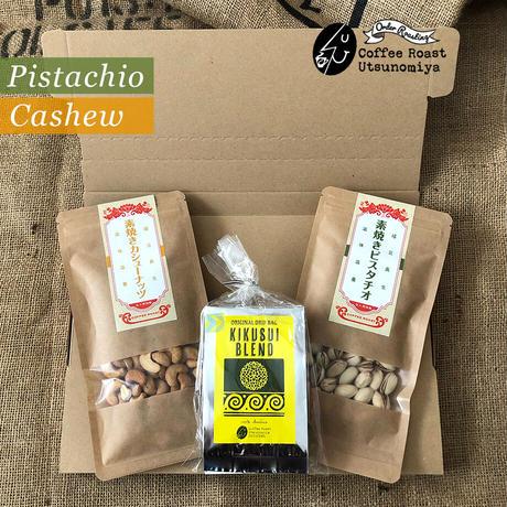 ピスタチオ&カシューナッツ【菊水ブレンド×3袋】