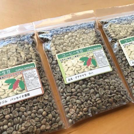 コーヒー生豆3種類セット