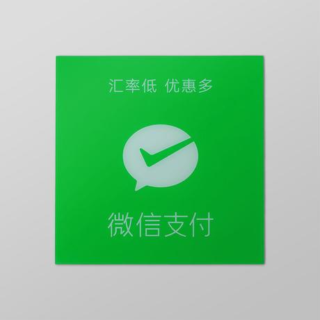 【Coiney加盟店さま限定】(W-02)プレートPOP - WeChat Pay公式