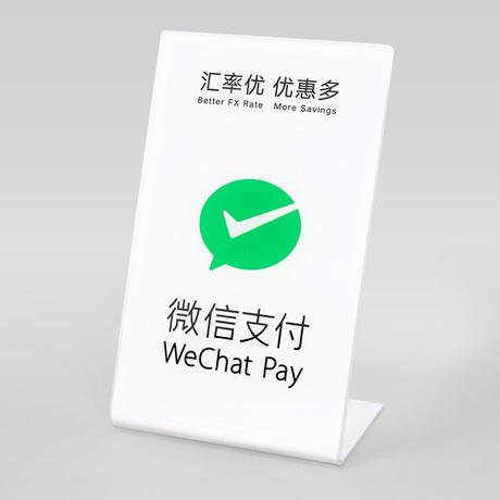 【Coiney加盟店さま限定】WeChat Pay 公式スタンドPOP(新版)