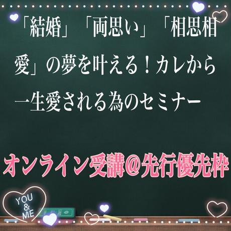 【オンライン枠】「結婚・両思い・相思相愛」の夢を叶える為のセミナー