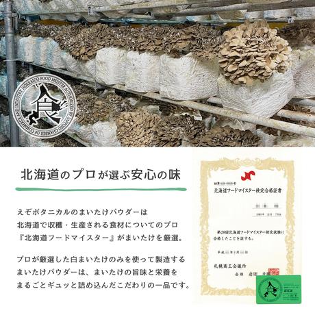 北海道産 乾燥 まいたけ パウダー 80g 白まいたけ 粉末