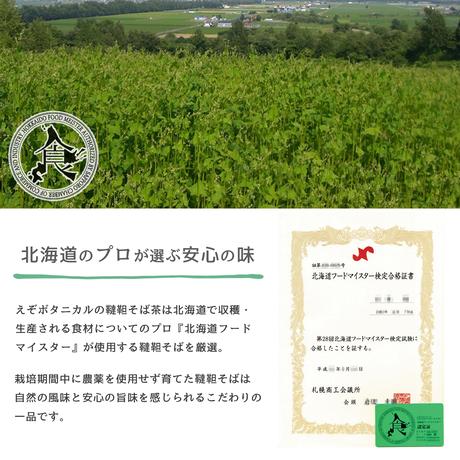 北海道産 韃靼そば茶 500g 栽培期間中 農薬不使用