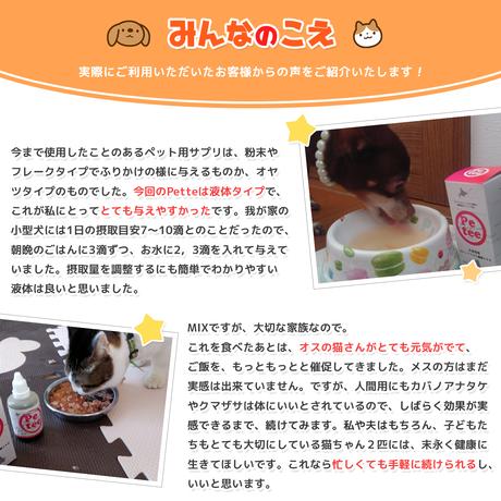 Petee ペッティー 北海道産カバノアナタケ濃縮エキス(ペット用) 50ml