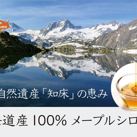 北海道産 知床メープル