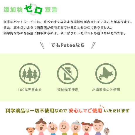 Petee ペッティー 北海道産クマザサ濃縮エキス(ペット用) 100ml