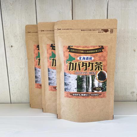 【定期便】北海道産 カバタケ茶 50g入り粒形1.5~2㎜ ティーバッグ付き