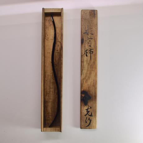 黒柿の茶杓 銘「木守柿(きもりがき)」