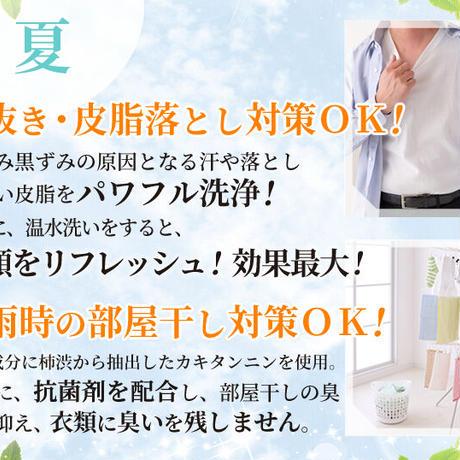 サンベック 普段着用洗剤 詰め替え用 1000g  洗濯洗剤 液体 無香料
