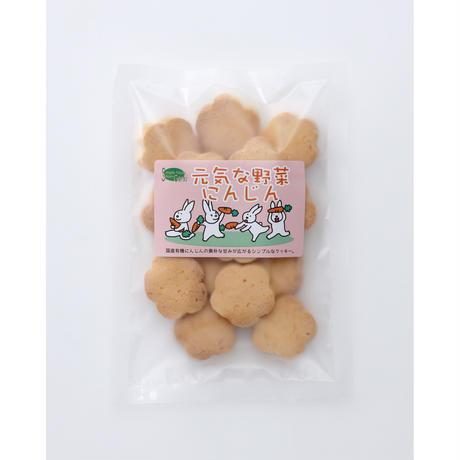 元気な野菜  にんじん(80g)