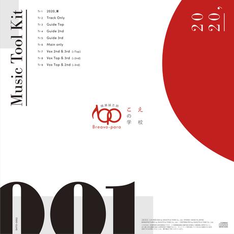 Music Tool Kit 001 「2020、夏」