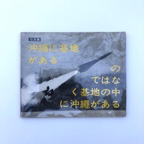 東松照明写真集 沖縄に基地があるのではなく基地の中に沖縄がある