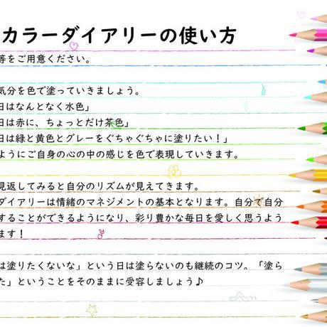 カラーダイアリー&色彩の魔法カレンダー2021【2時間の動画付】