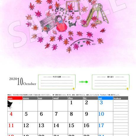 志喜彩会カレンダー2020