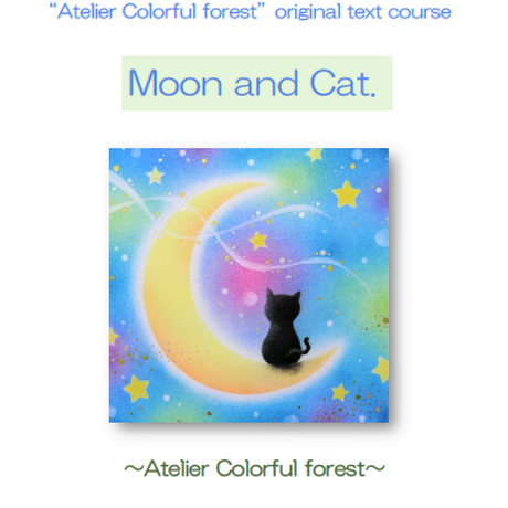 """Text course """" Moon and  Cat"""" (PDF version)"""