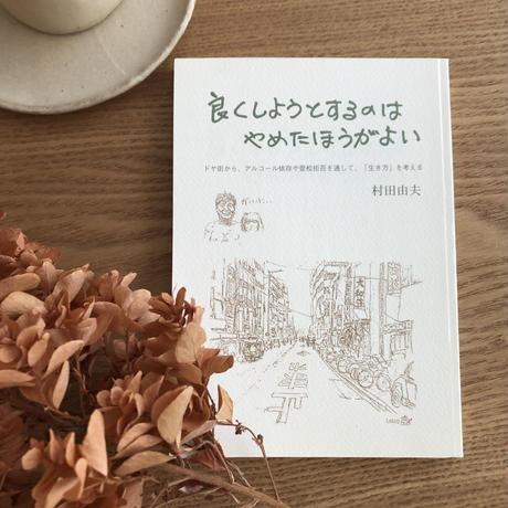 書籍「良くしようとするのはやめたほうがよい」村田由夫著
