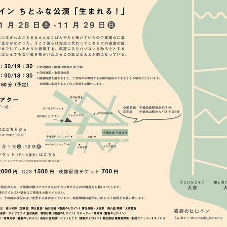喜劇のヒロインちとふな公演『生まれる!』映像配信チケット