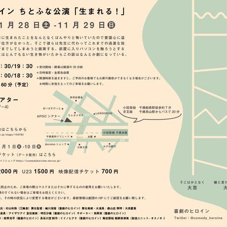 喜劇のヒロインちとふな公演『生まれる!』映像配信チケット+上演台本『生まれる!』(データ)
