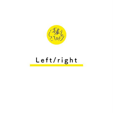 上演台本『Left/right』(データ)