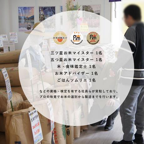 【精米/新米】R2年度産 森のくまさん(20kg)
