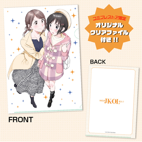 【コミスト限定】「神絵師JKとOL腐女子」3巻(オリジナルクリアファイル特典付き)